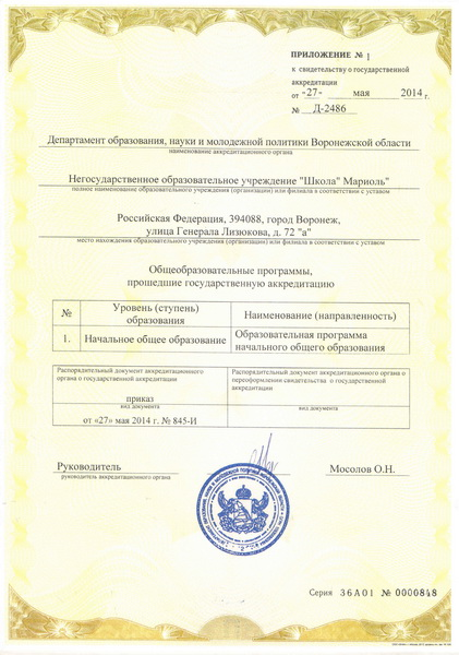 Accreditation_certificate_2.jpg